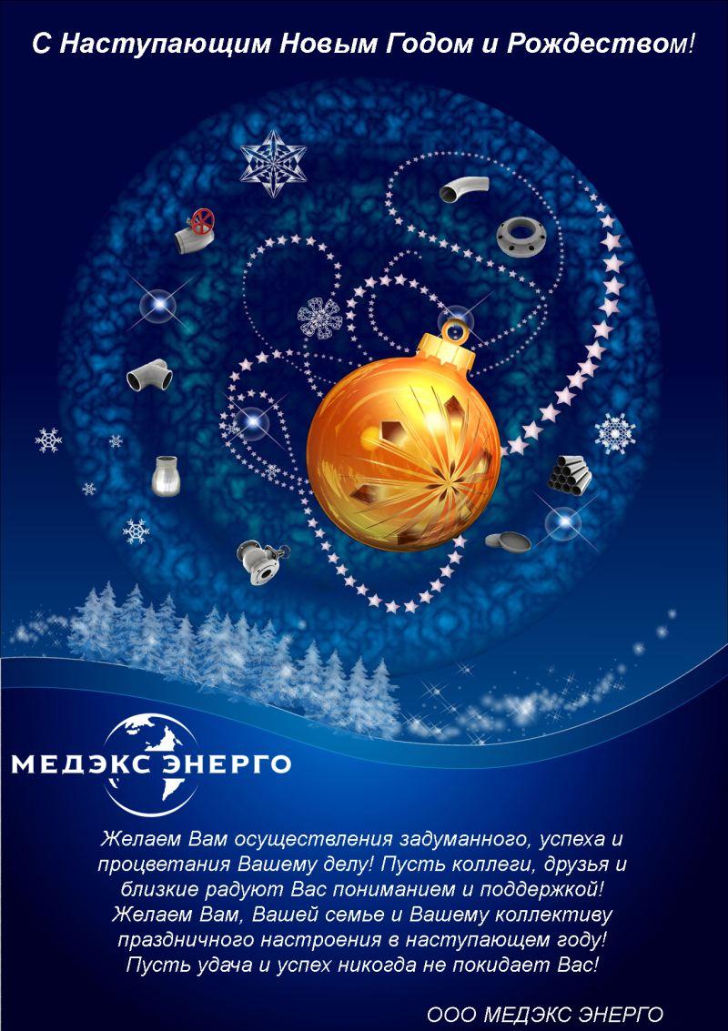 Медэкс Энерго С Новым Годом 2013